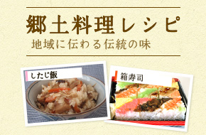 郷土料理レシピ