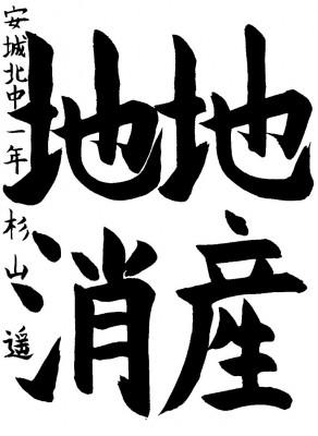 佳作 杉山 遥さんの作品