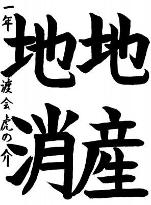 佳作 渡会 虎の介さんの作品