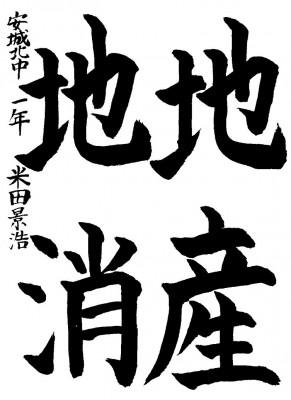 入選 米田 景浩さんの作品